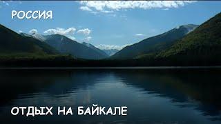 Мир Приключений - Лучший отдых на Байкале. Lake Baikal.(Весь цикл фильмов: http://mir-prikliuchenii.com/movies В планах: http://mir-prikliuchenii.com/plans --------------------------------------------------------- Священны..., 2013-08-26T09:00:52.000Z)