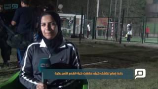 مصر العربية | راندا إمام تكشف كيف عشقت كرة القدم الأمريكية