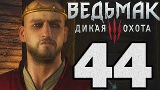 Прохождение Ведьмак 3 Дикая Охота — #44 (Охота за младшим)