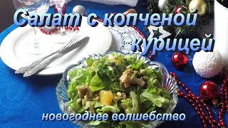 НГ-2020: САЛАТЫ. Салат с копченой курицей