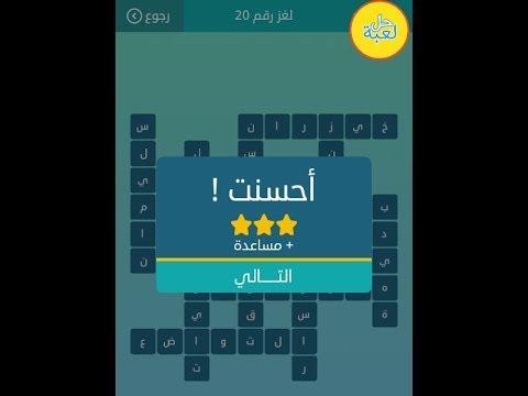 حل لعبة كلمات متقاطعة لغز رقم 20