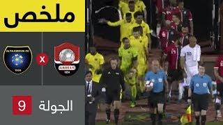 ملخص مباراة الرائد والتعاون - مباراة مؤجلة من الجولة 9 من دوري كاس الأمير محمد بن سلمان للمحترفين