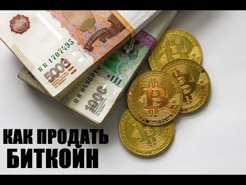 Как обменять биткоин на рубли/доллары в 2021 году?
