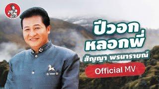ปีวอกหลอกพี่ - สัญญา พรนารายณ์ [Official MV]