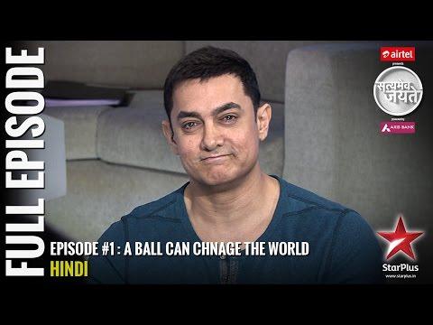 Satyamev Jayate - Season 3 | Episode 1 | A Ball Can Change The World