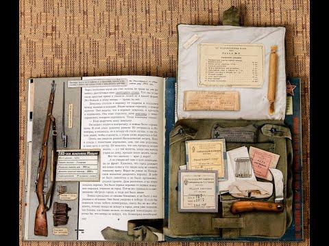 Обзор на книгу Великая Отечественная война 1941-1945