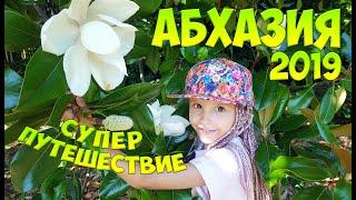 АБХАЗИЯ 2019 / ОБЗОР ПОЕЗДКИ / СУПЕР ПУТЕШЕСТВИЕ!