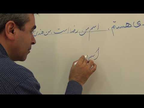 Persian Calligraphy with Dr ChaharMahali