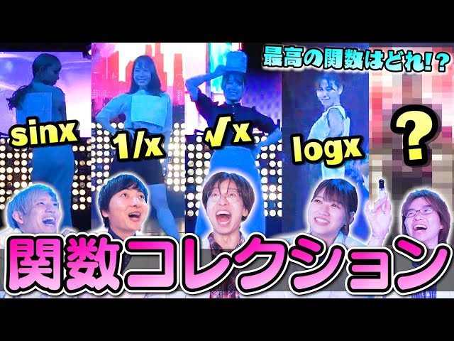 【理系の関コレ】第一回関数コレクションで真の最強関数No.1決定戦!!!