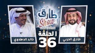 برنامج طارق شو الموسم الثاني الحلقة 36 - ضيف الحلقة الحرفي خالد الدهلاوي