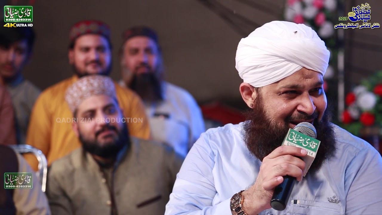 Yeh Hai Mere Data Ka Pakistan | Milli Nagma| Alhaaj Muhammad Owais Raza Qadri || New 2020