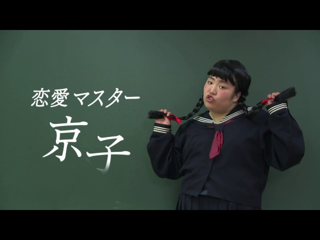 【ゆりやんレトリィバァのコント】「恋愛マスター京子」