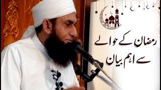Molana Tariq Jameel Latest Bayan 11 May 2018   LIVE Special Ramadan Bayan 2018 [Recorded]