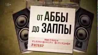 Выставка ''От Аббы до Заппы. Рок-фотография 1970-х''   From ABBA to ZAPPA. Seventies Rock Photography
