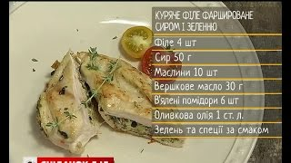 Куряче філе, фаршироване сиром і зеленню – рецепти Сенічкіна