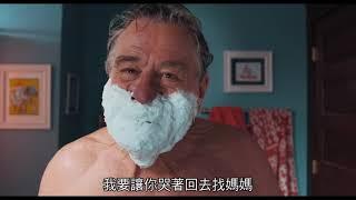 【阿公當家】官方電影片段:「笑到脫褲篇」|9.30搶先全美上映