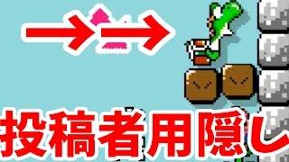 【マリオメーカー 実況】悪意とかいうコースの悪意を汲み取りすぎた結果w thumbnail