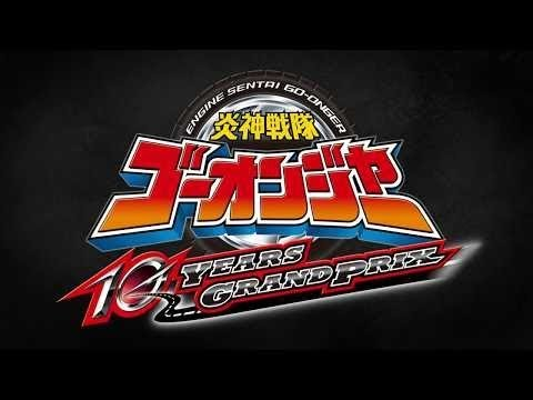 Engine Sentai Go-Onger- 10 Years Grand Prix V-Cinema TVCM 1 (English Subs)