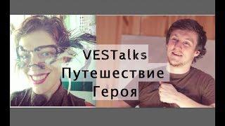 VEStalks: Антон Нефедов о Путешествии Героя