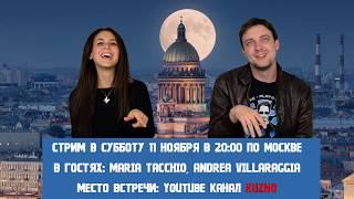 Первый стрим Kuzno: в гостях Андреа и Мария, отвечаем на вопросы подписчиков