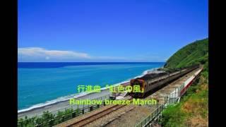 行進曲「虹色の風」: 松尾善雄 (Rainbow breeze March : Yoshio Matsuo)