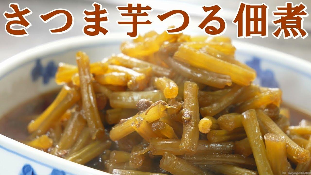 さつま芋つる佃煮レシピ - YouTube