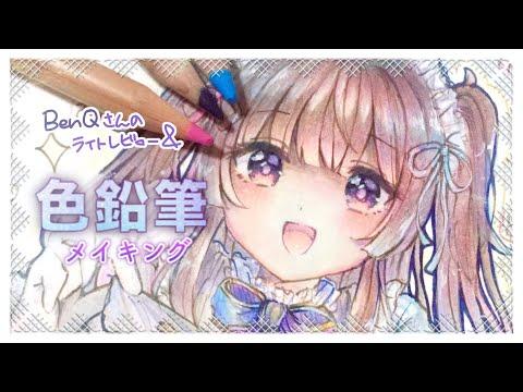 イラストメイキング 色鉛筆 で女の子描いてみた Wit Mindduo Ledデスクライト Youtube