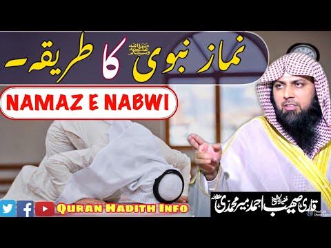 Namaz E Nabwi محمدﷺ Ka Tariqa || By Qari Sohaib Ahmad Meer Mohammadi