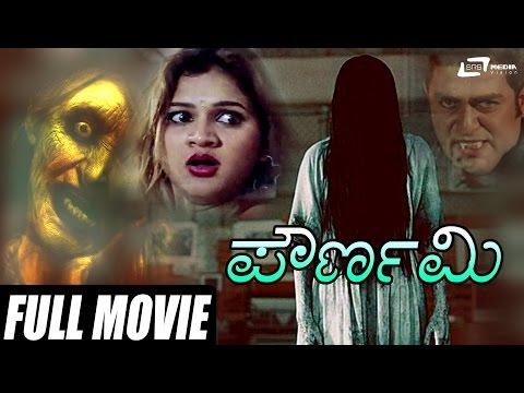 Pournami | Kannada New Movies 2015 Full HD | Raju Patil, Bullet Prakash, Geetha | Horror Movies