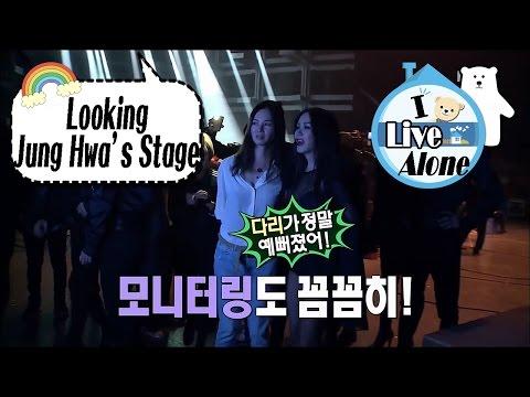 [I Live Alone] 나 혼자 산다 -Lee Sora Looked Stage Critically 20170113