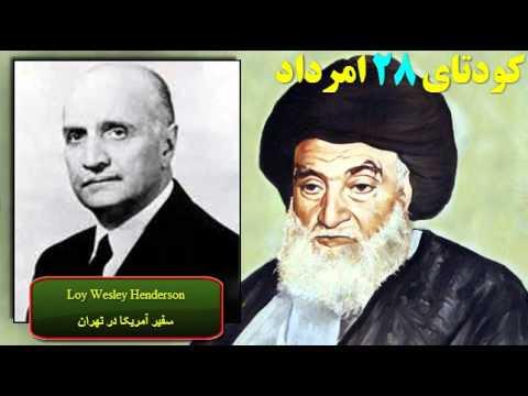 Houshang Nahavandi, هوشنگ نهاوندي « ايران ـ کودتاي ۲۸ امرداد »؛