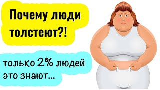 постер к видео Почему люди толстеют ? Причины ожирения и набора лишнего веса!