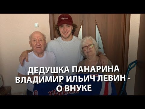 Дедушка Панарина. Веселые истории о знаменитом внуке