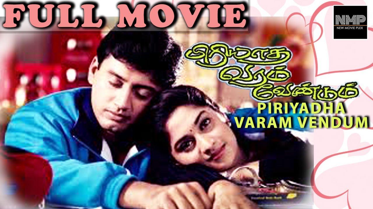 Download Piriyadha Varam Vendum | Tamil Full Movie | Prashanth | Shalini | S. A. Rajkumar