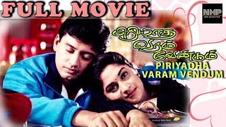 Piriyadha Varam Vendum | Tamil Full Movie | Prashanth | Shalini | S. A. Rajkumar