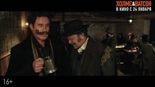 Холмс & Ватсон - в кино с 24 января