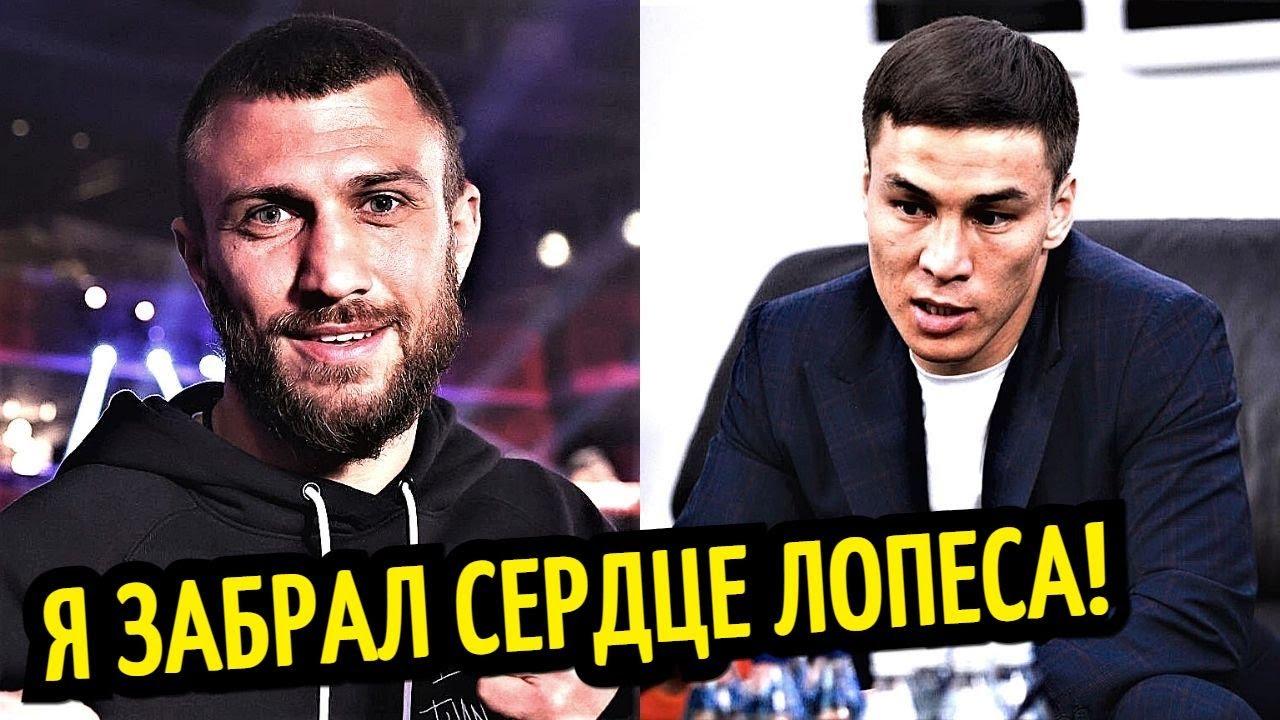 Ломаченко Рассказал Всю ПРАВДУ! Джукембаев Отказался от Боя, Усик-Джошуа!