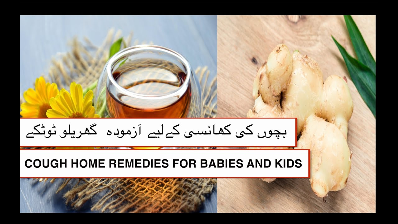 Download Cough home remedies for Babies and Kids/home remedies for cough/Important tips/Best home remedies