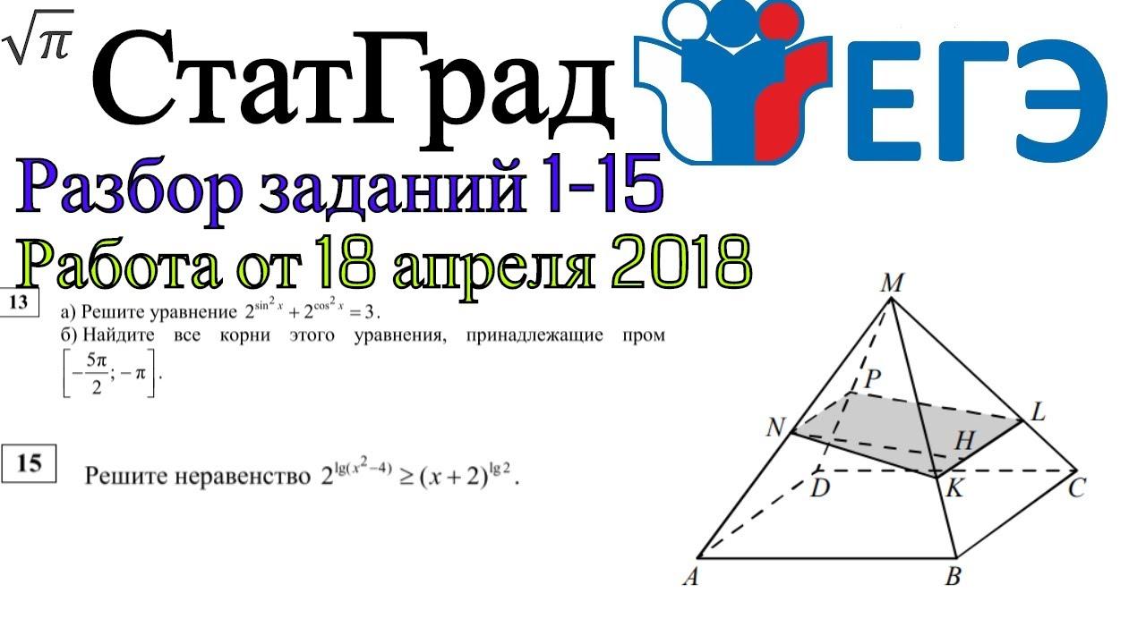 СтатГрад 2017-2018: диагностические работы