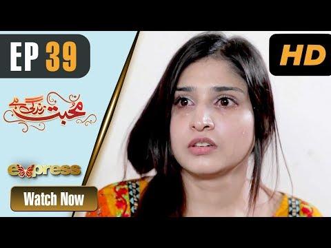Mohabbat Zindagi Hai - Episode 39 - Express Entertainment Dramas