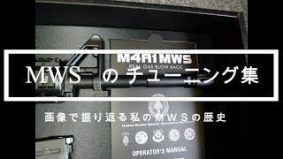 【サバゲ】MWSのチューニング集  【画像で振り返る私のMWSの歴史編】