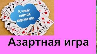 К чему снится играть в карты с женой игровые автоматы сундучки играть бесплатно и без регистрации