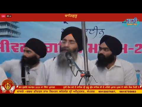 Exclusive-Live-Now-Gurmat-Kirtan-Samagam-From-Amritsar-Punjab-09-August-2020