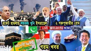 IDesk: রকেট হামলায় লন্ডভন্ড জালিম ইসরায়েল..মহানবীর স্টাইলে পাকিস্তান চলবে  ইমরান খান