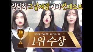 장덕철 그날처럼 커버 컨테스트 1위 입상 이채단, 김은빈, 정은혜