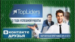 Как работать с сервисом TopLiders