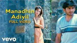 Download Mun Dhinam Paartheney - Manadhin Adiyil  | SS Thaman MP3 song and Music Video