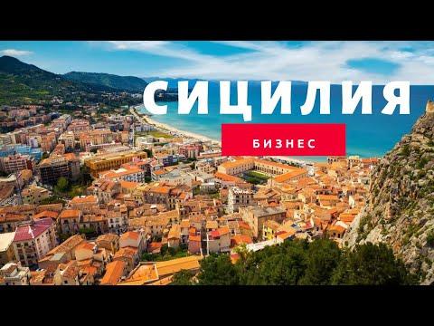 Сицилия .Палермо. Как открыть бизнес. Переезд в Италию. Жизнь семьи