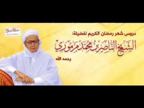 دروس رمضان الشيخ الناصر المرموري فريضة الصيام 28 شعبان 1430