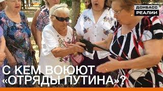 С кем воюют «Отряды Путина»?   Донбасc.Реалии